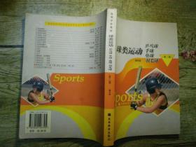 球类运动:乒乓球 手球 垒球 羽毛球 (第二版)