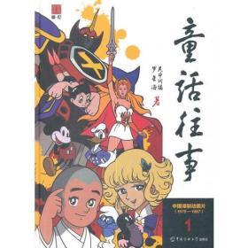 童话往事1(中国译制动画片1979-1987)