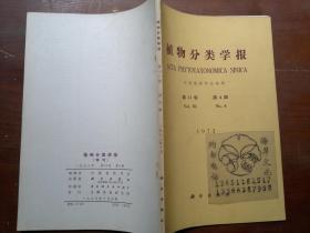 植物分类学报 1973第11卷第4期++
