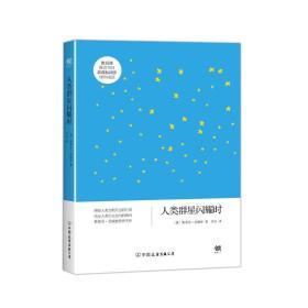 创美文学馆世界经典名著:人类群星闪耀时