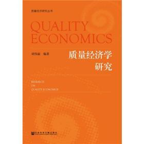 质量经济学研究