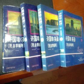 许国璋《英语》(附:自学辅导)1992年重印本(1-4册)