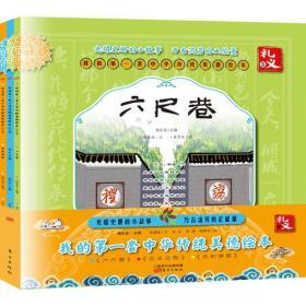 原创精美手绘系列:我的第一套中华传统美德绘本 礼义卷(全彩注音版 套装共3册)