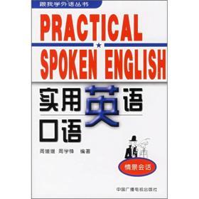 实用英语口语