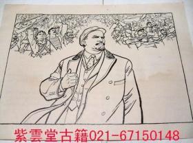 红色文献.早期60年代.上海出版社五.七干校连环画创作组(列宁在十月)初版画 #3526