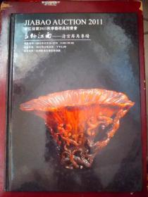 浙江佳宝2011年秋季艺术品拍卖会 长物江南 清宫犀角专场