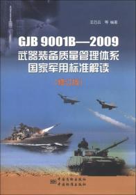 GJB 9001B——2009 武器裝備質量管理體系國家軍用標準解讀 修訂版