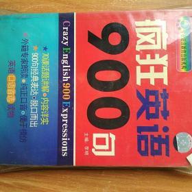 专业语言教育出版机构  疯狂英语900句   主编:李明   英语口语首选读物   (1书+2CD)