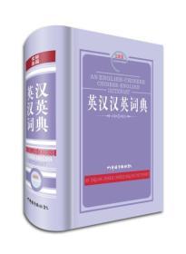 (工具书)英汉汉英词典(全新版)