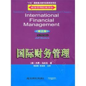 正版图书 国际财务管理(第五版)