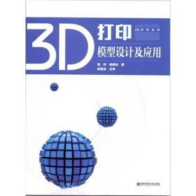 3D打印模型设计及应用