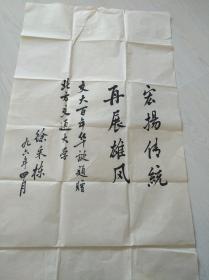 中国科学院资深院士徐采栋为中国北京交通大学百年题词一幅