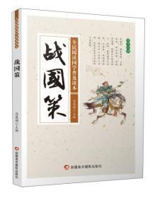 战国策/全民阅读国学普及读本