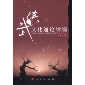 武侠文化通论续编