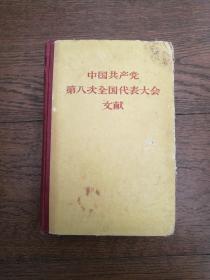 中国共产党 第八次全国代表大会文献