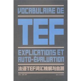 法语TEF词汇精解与自测