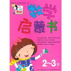 数学启蒙书-2-3岁