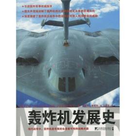 轰炸机发展史