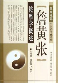 健康成都中医药文化系列:詹黄张按摩学概述