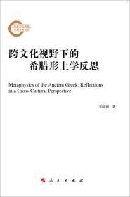 跨文化视野下的希腊形上学反思