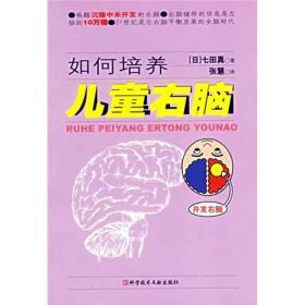 如何培养儿童右脑