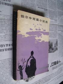 伯尔中短篇小说选