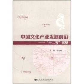 中国文化产业发展前沿--十二五展望