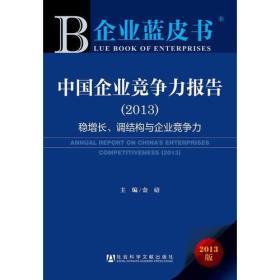 中国企业竞争力报告2013