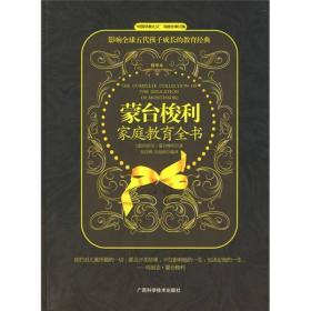 蒙台梭利家庭教全书