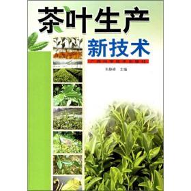茶叶生产新技术