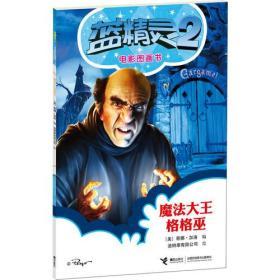 魔法大王格格巫(蓝精灵2 电影图画书,读到不一样的格格巫)