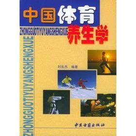 中国体育养生学