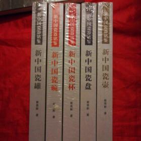 新中国瓷器铭鉴(全五册)