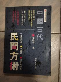 中国古代民间方朮