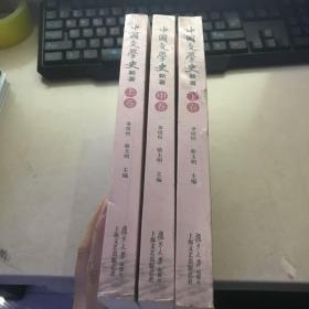 中国文学史 新著(全三册)