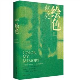 绘色 葛亮 上海文化出版社 9787807407447