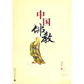 中国佛教 刘长久 广西师范大学出版社 9787563358526