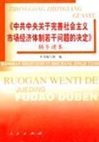 《中共中央关于完善社会主义市场经济体制若干问题的决定》辅导读本