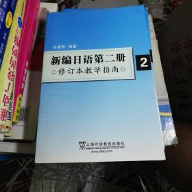 新编日语第二册(修订本教学指南)