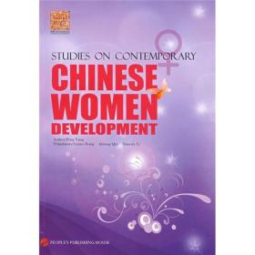 CHINESE WOMEN DEVELOPMENT