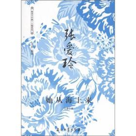 张爱玲-她从海上来 艾嘉著 石油工业出版社 9787502187255