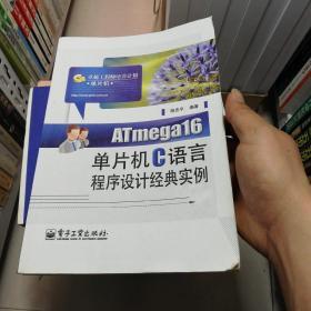 ATmega16单片机C语言程序设计经典实例