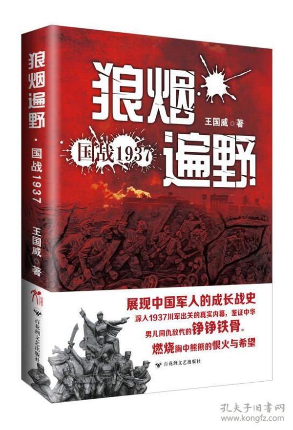 狼烟遍野:国战1937