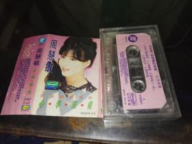 磁带:周慧敏最新国语专辑-- 心事重重【有歌词】