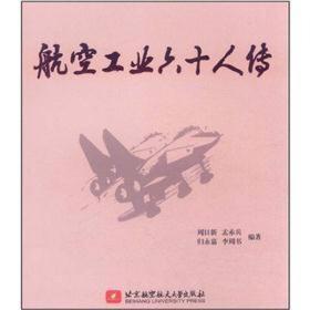 航空工业六十人传