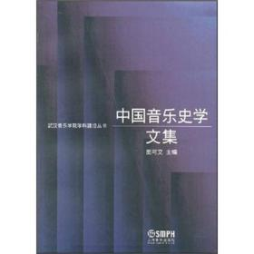 武汉音乐学院学科建设丛书:中国音乐史学文集