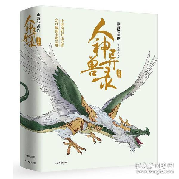 人神异兽录:山海经画传:珍藏版 9787547728086