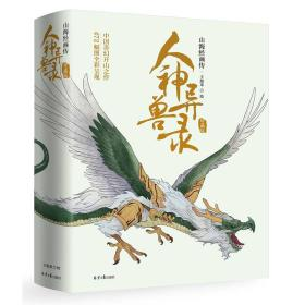 人神异兽录:山海经画传(全两册)