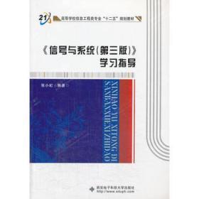 <<信号与系统(第三版)>>学习指导 正版  9787560632216 西安电子科技大学出版社 正品书店