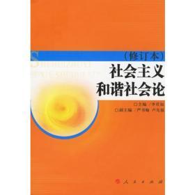 社会主义和谐社会论(修订本)
